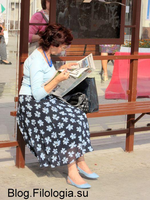 Женщина, читающая газету на автобусной остановке/3241858_reading23 (525x700, 73Kb)