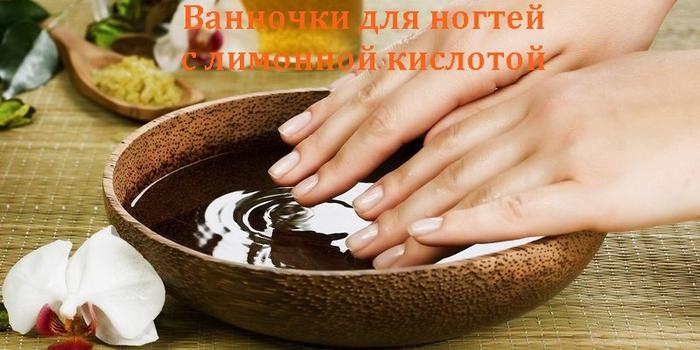 alt=Ванночки для ногтей с лимонной кислотой/2835299__1_ (700x350, 196Kb)