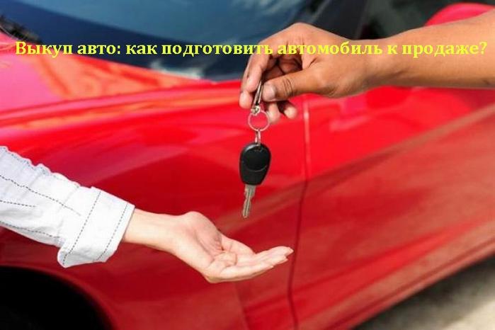 2835299_Vikyp_avto (700x466, 171Kb)
