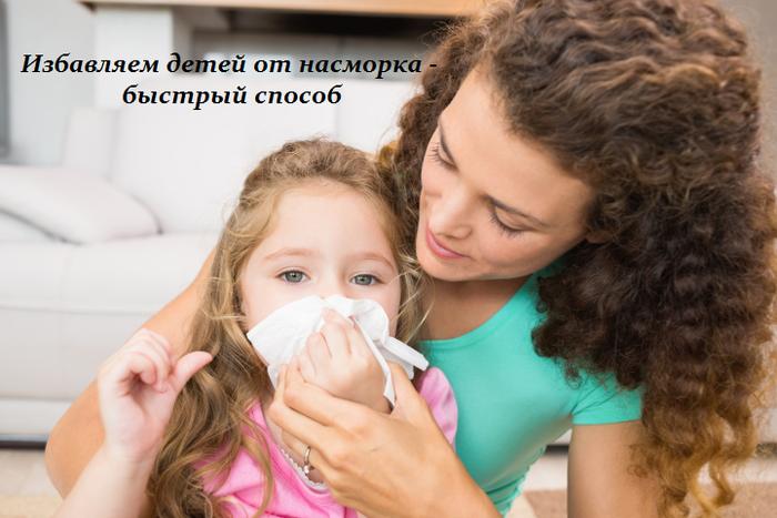1442420900_Izbavlyaem_detey_ot_nasmorka__buystruyy_sposob (700x467, 447Kb)