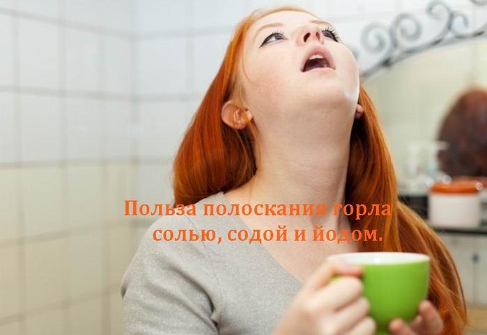 alt=Польза полоскания горла солью, содой и йодом.