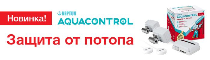�������! ������ �� ������ Neptun Aquacontrol!/5922005_tst02 (700x201, 90Kb)