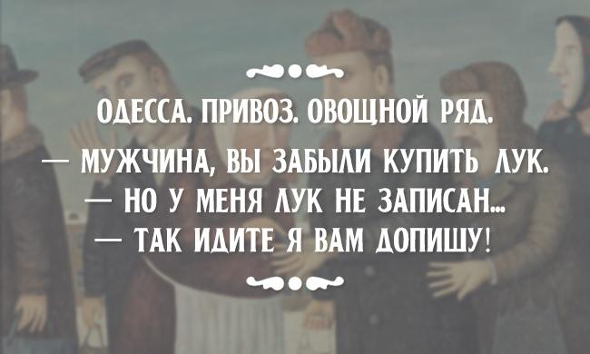 4897960_odesskieanekdoty0 (650x390, 70Kb)