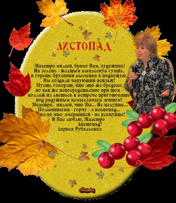 Рубальская стих об осени