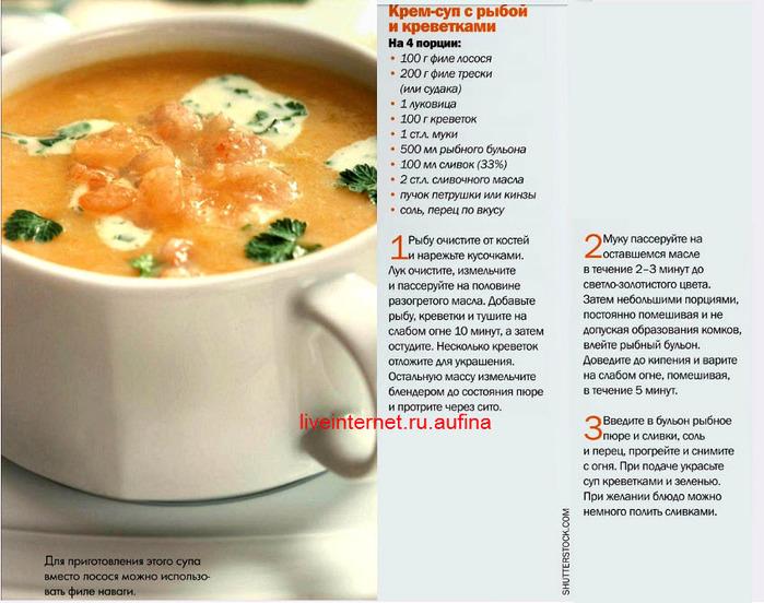 Крем суп из рыбы рецепт