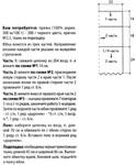 Превью 2 (488x587, 132Kb)