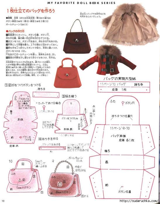 Как сделать сумку своими руками для куклы барби