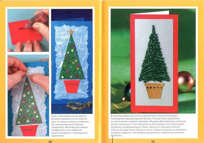 Легкие открытки на новый год