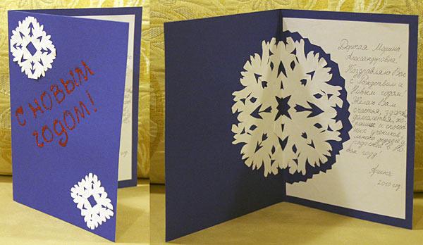 Детки. - Самодельные новогодние открытки