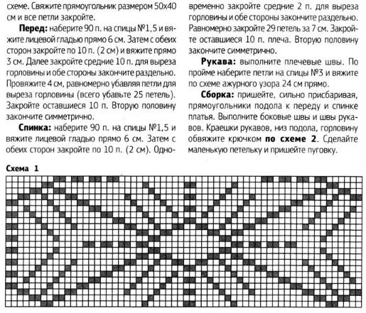 krest-plat-sicami2 (515x441, 150Kb)