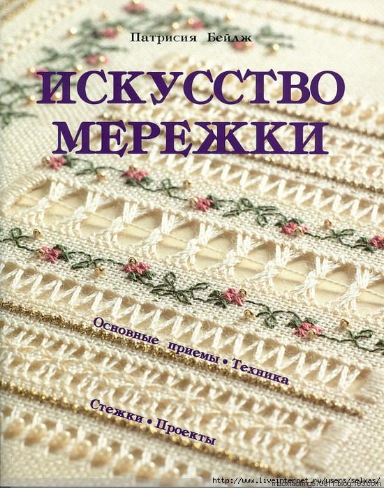 Искусство мережки-книга с уроками мастерства/4683827_6597925186702977110 (550x700, 378Kb)