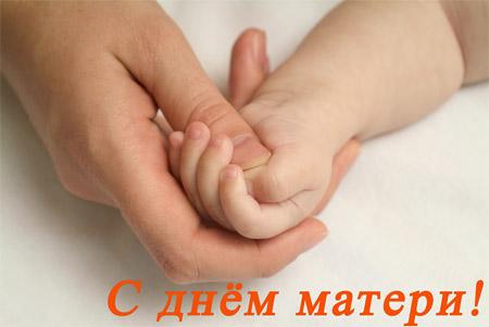 www_chudetstvo_ru_den_materi_86 (450x301, 29Kb)