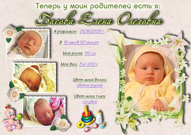 Басова Елена Олеговна_03 (629x444, 220Kb)