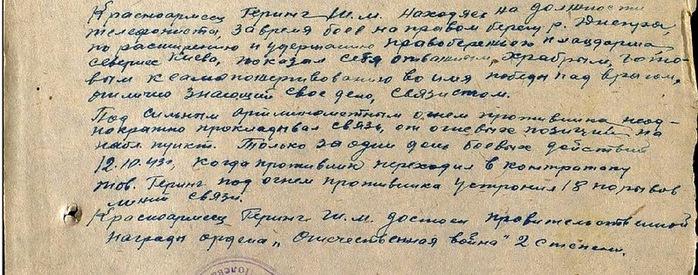 Геринг Шопшиль Матвеевич (700x275, 115Kb)