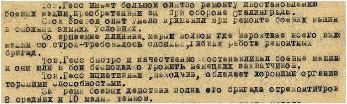 Гесс Евгений Павлович (700x210, 93Kb)