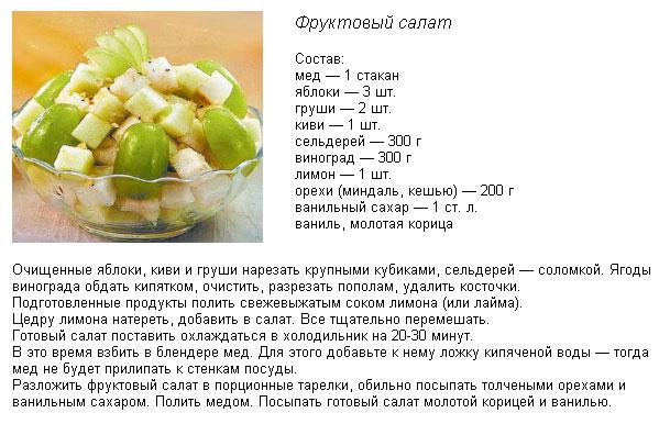 Із рецептом салатів