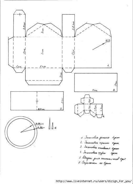 Домик из бумаги своими руками шаблон