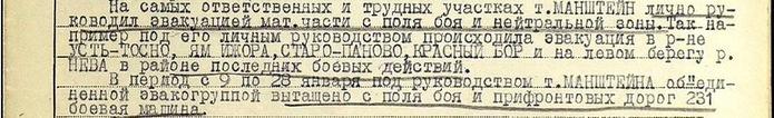Манштейн Юрий Сергеевич (700x106, 47Kb)