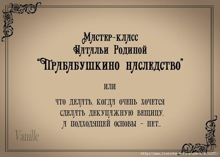 1353607962_kupyurnica (700x500, 134Kb)