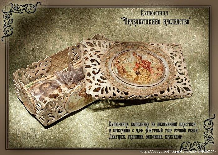 1353608068_kupyurnica2 (700x500, 342Kb)