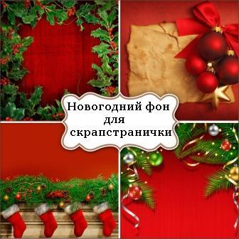 novogodniy-fon (336x336, 26Kb)