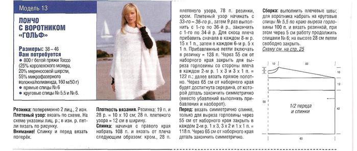 Описание вязания модных пончо
