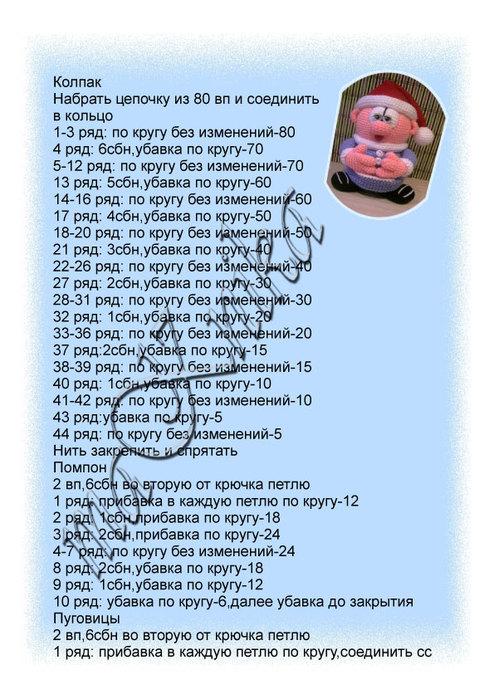 гном22 (494x700, 118Kb)