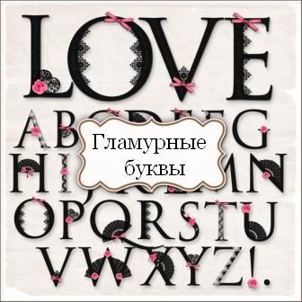 glamurnye-bukvy (336x336, 26Kb)