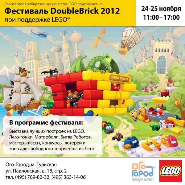 dbfest12-adv (600x600, 197Kb)