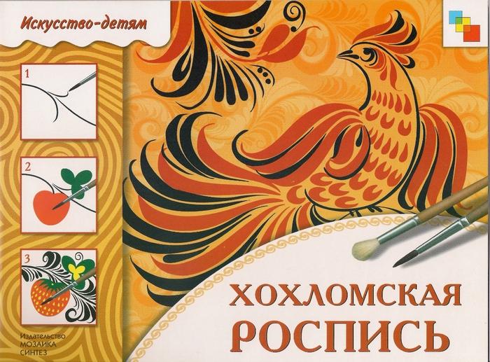 Хохломская роспись0001