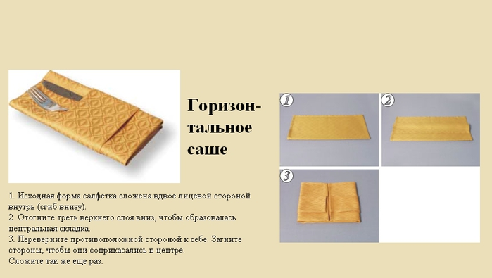 kak_slozhit_salfetki_01 (700x395, 92Kb)