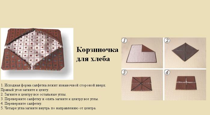 kak_slozhit_salfetki_07 (700x385, 116Kb)