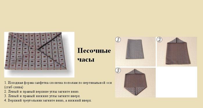 kak_slozhit_salfetki_14 (700x374, 101Kb)