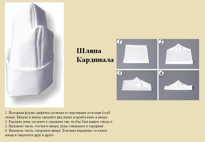 kak_slozhit_salfetki_32 (700x486, 107Kb)