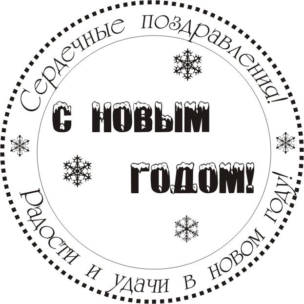 печать_НГ (623x623, 104Kb)