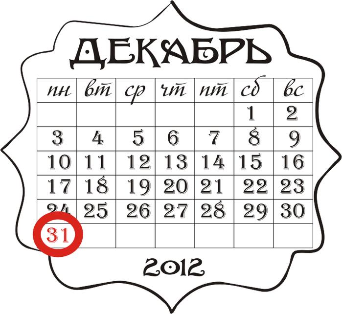 календарь1 (700x642, 181Kb)