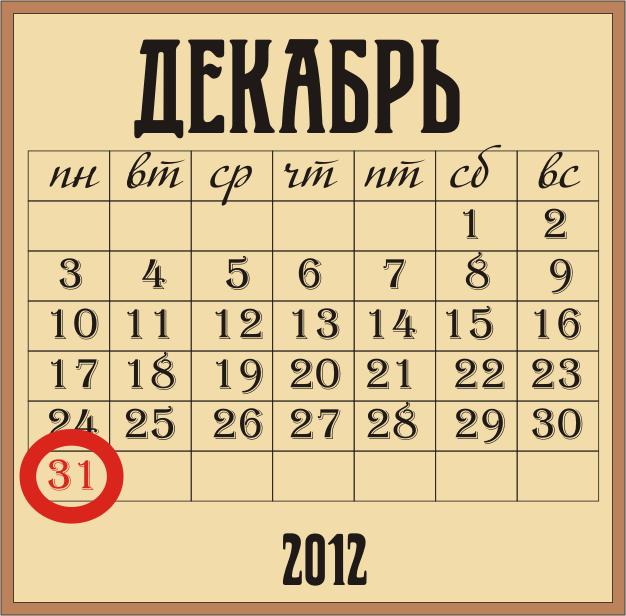 календарь2 (626x616, 74Kb)