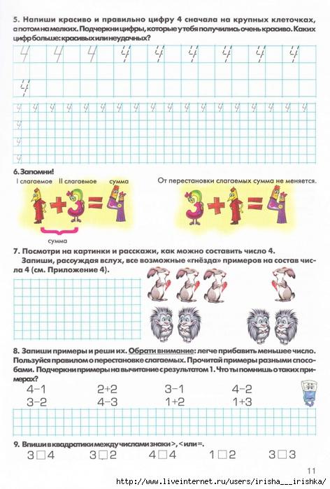 http://img1.liveinternet.ru/images/attach/c/7/94/230/94230749_large_4979214_oblojka_0073.jpg