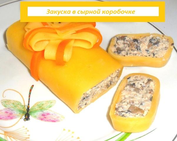 салат в сырной коробочке (602x480, 91Kb)