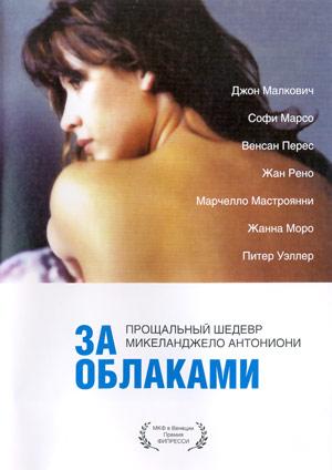 Za_oblokamy_DVD (300x424, 29Kb)