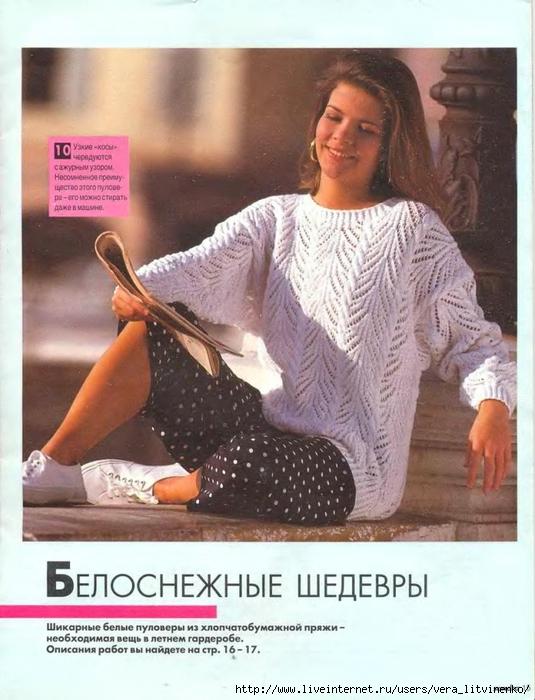 5038720_Sandra_199405_14 (535x700, 268Kb)