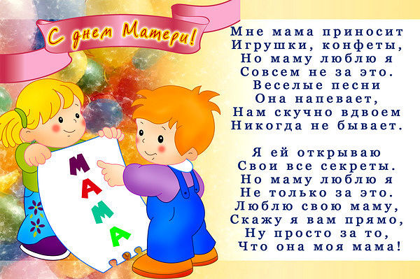 С Днем Матери, дорогие наши, любимые женщины!!!