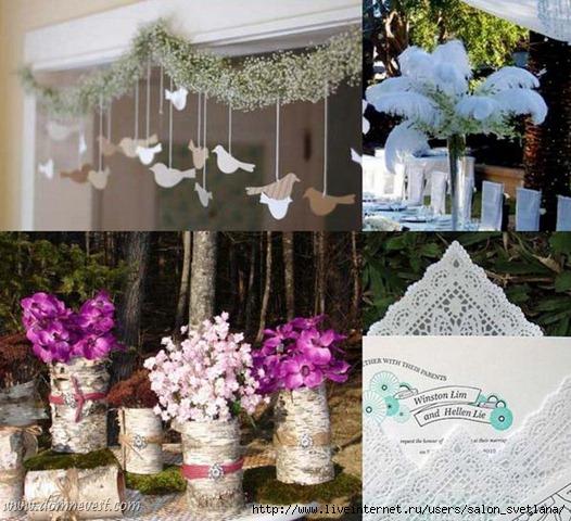 Серия сообщений свадьба