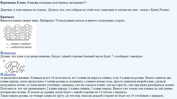 3728305_Bezimyannii (700x393, 184Kb)