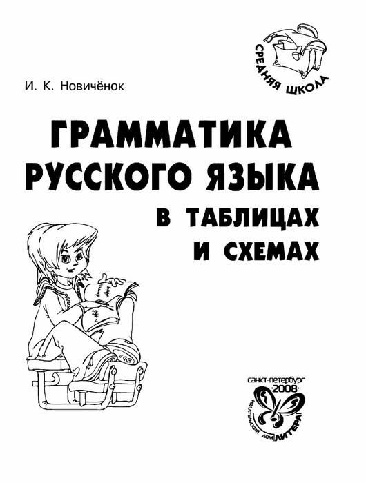 Новиченок. Грамматика русского