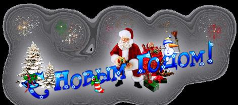 http://img1.liveinternet.ru/images/attach/c/7/94/294/94294117_large_S__Novuym_Godom_nadpis_na_prozrachnom_sloe__12_.png