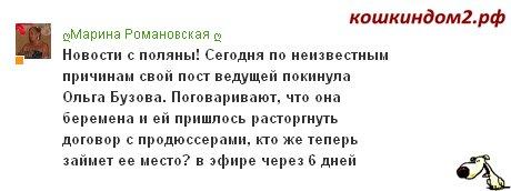 Ольга Бузова - Страница 4 94295913_1273755