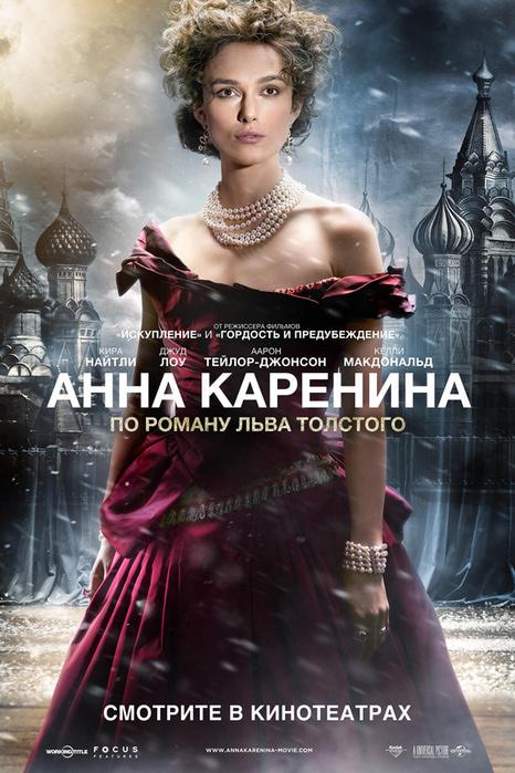 3925073_annakarenina_poster15 (466x700, 158Kb)
