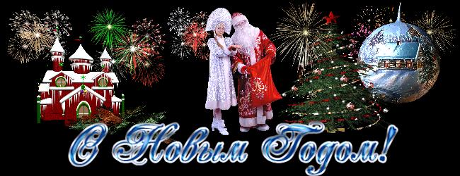 http://img1.liveinternet.ru/images/attach/c/7/94/303/94303961_S__Novuym_Godom_nadpis_na_prozrachnom_sloe__28_.png