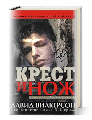 BOOK_David_Wilkerson_Kres_I_Nozh (300x391, 122Kb)